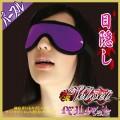 虜 SM用眼罩 紫
