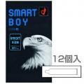 Smart Boy (12pcs)