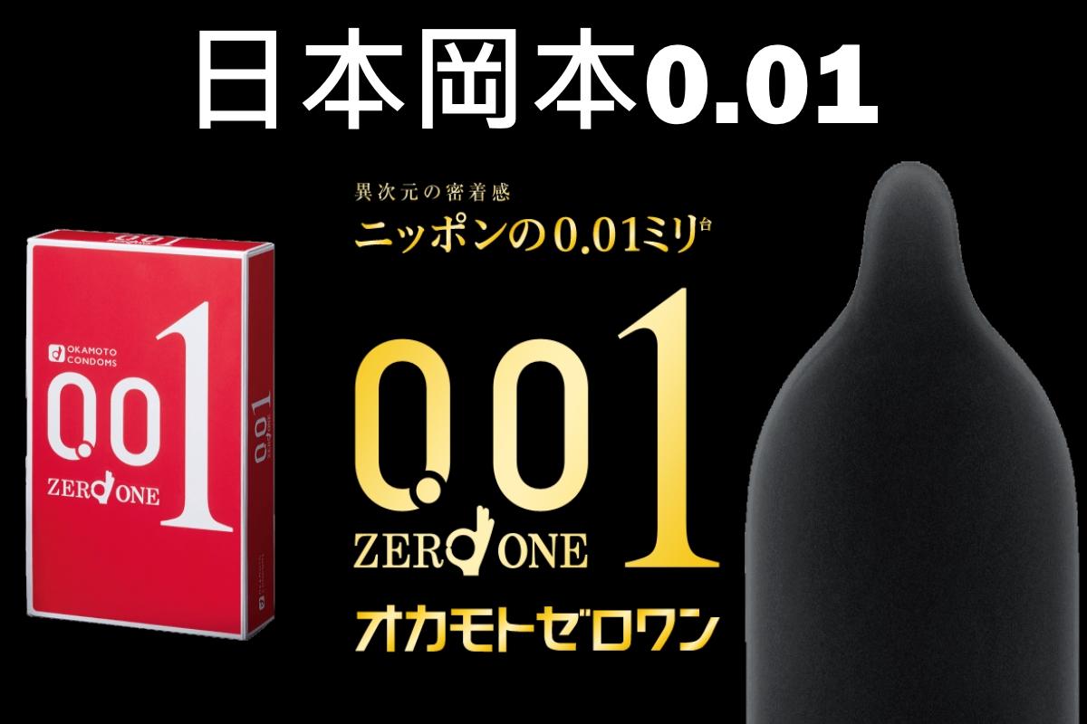 0.01-okamoto.jpg