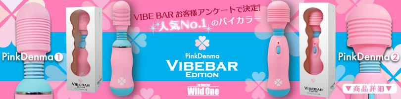 pink vibebar