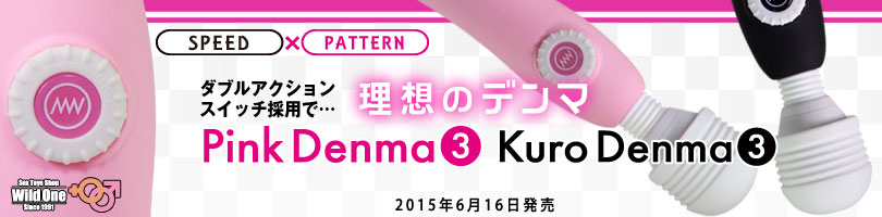 pink denma 3