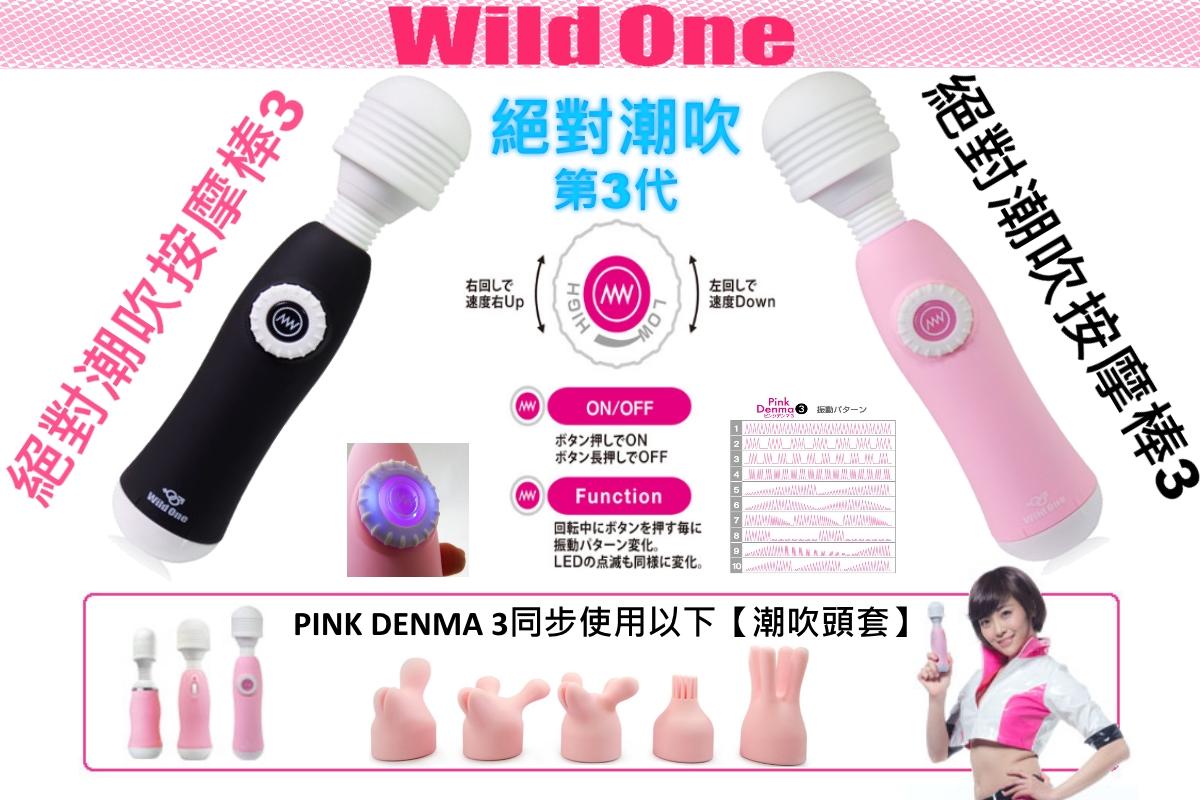 pink-denma-3-.jpg
