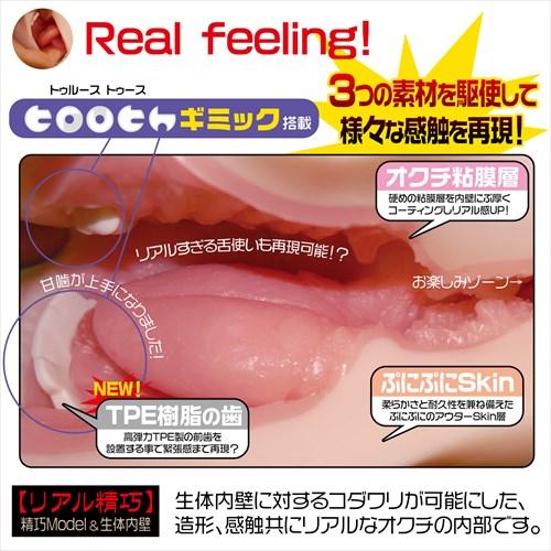 shinjitsu-kuchi-soft-04.jpg