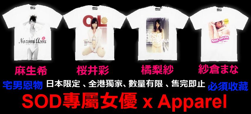 sod-t-shirt-.png