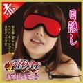虜 SM用眼罩 紅